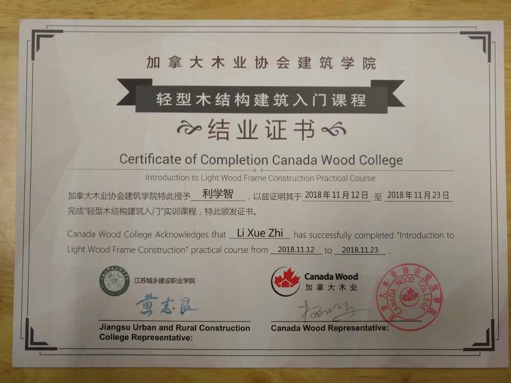 利學智(zhi)-加(jia)拿me)竽mu)業協會建(jian)築學院畢業證書