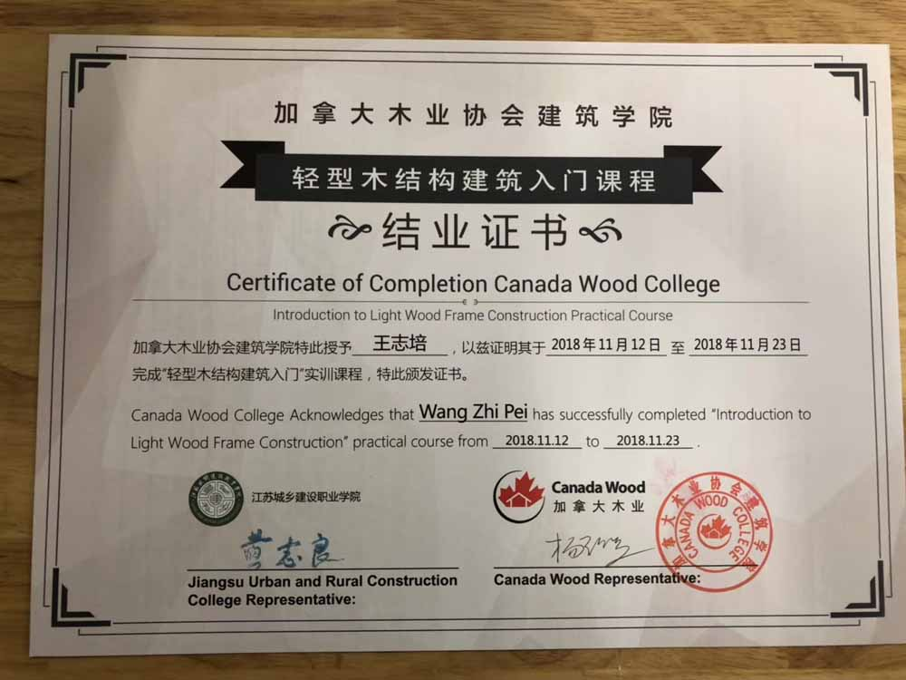 王志培(pei)-加(jia)拿me)竽mu)業協會建(jian)築學院畢業證書