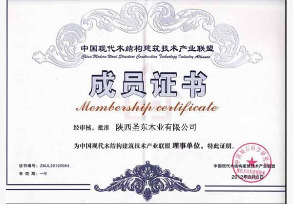 中國(guo)現(xian)代木(mu)結構建(jian)築技術產(chan)業聯盟成(cheng)員證書